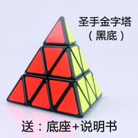 圣手金字塔比赛三阶异形魔方初学者顺滑