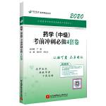 药学考前冲刺必做4套卷(2020原军医版)/丁震医学教育系列考试丛书