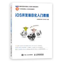 iOS开发项目化入门教程 传智播客高教产品研发部 9787115299499 人民邮电出版社