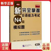 新完全掌握日语能力考试(N4级)模拟题 渡���子 大�隼�{子 清水知子 高�蛏凶� 青木幸子 北京语言大学出版社 978