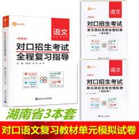 沃米易学2020湖南省中高职生对口升学语文复习教材单元综合试卷3本套