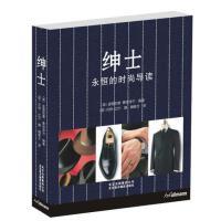 绅士[英]波恩哈德-鲁特泽尔[英]冈特-比北京美术摄影出版社9787805015101【正版图书,品质无忧】