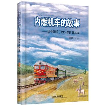 内燃机车的故事:给中国孩子的火车历史绘本 内燃机车的故事:给中国孩子的火车历史绘本,中国原创火车历史手绘。