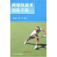 网球技战术训练手册周海雄人民体育出版社