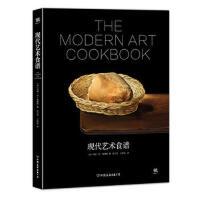 现代艺术食谱