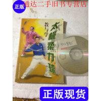 【二手旧书9成新】太极柔力球--教与学【附光盘】 /中国老年体协太极柔力球推广组编