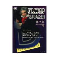 【正版现货】贝多芬钢琴全集 数字版(配CD) 9787900389282 广东新世纪音像电子出版社