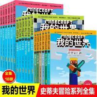我的世界史蒂夫冒险系列书籍全集全套18册乐高书让父母和老师打开绿灯的益智游戏叫孩子回归纸质阅读激发想象力专注力训练书创