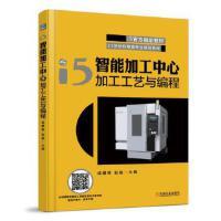 【正版直�l】i5智能加工中心加工工��c�程 成建峰 �w猛 9787111594796 �C械工�I出版社