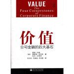 价值:公司金融的基石Tim Koller(蒂姆.科勒),Richard Dobbs(理查德.多布斯)电子工业出版社97