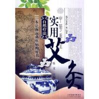 【新书店正版】自然疗法:实用艾灸蔡文9787530880142天津科学技术出版社