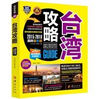台湾攻略(2015―2016全彩升级版