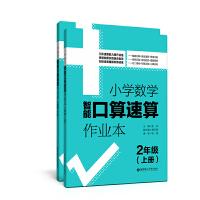 小学数学智能口算速算作业本(2年级)(上册+下册)