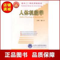 人体机能学 樊少力 主编 北京大学医学出版社