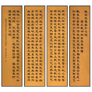 中国书法家协会会员、中国名人书法家协会理事 张恩亭 《心经四条屏》