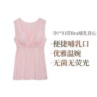 【网易严选 1件3折】孕产妇带Bra哺乳背心