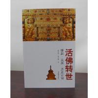活佛转世:源起发展历史定制 陈庆英,陈立健 中国藏学出版社 9787802536395