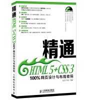 精通HTML 5+CSS 3――100%网页设计与布局密码