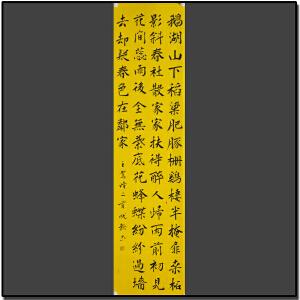 王驾诗两首《社日 雨晴》姜悦新-中国书协会员R1525