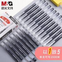 晨光大容量中性笔0.5mm针管头黑色水笔笔一次性红色蓝色水笔办公学生用签字笔可爱创意巨能写考试用圆珠笔