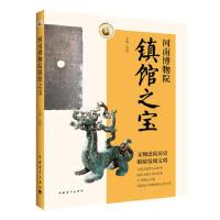 河南博物院镇馆之宝 武玮,向�t、张俊儒、刘丁辉编 中国青年出版社 9787515339207
