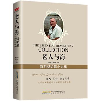 海明威短篇小说集(pdf+txt+epub+azw3+mobi电子书在线阅读下载)