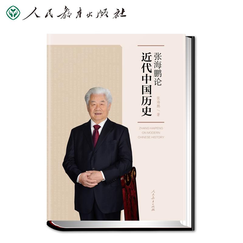 张海鹏论近代中国历史