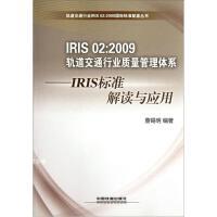 IRIS02 2009轨道交通行业质量管理体系 IRIS标准 董锡明