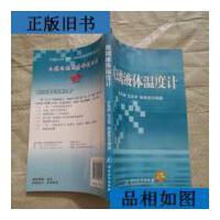 【二手旧书9成新】玻璃液体温度计 /王凤成、沈正宇 中国计量出版