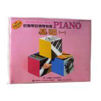 巴斯蒂安钢琴教程演奏(一)(共4册)
