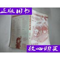 [二手旧书9成新]舒克贝塔和五角飞碟 /郑渊洁 二十一世纪出版社