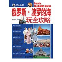 【二手书9成新】俄罗斯 波罗的海玩全攻略墨刻编辑部9787115277381人民邮电出版社
