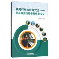 铁路行车结合部安全:机车乘务员结合部作业安全 王奇钟 9787113237899 中国铁道出版社 新华正版 全国70%