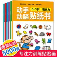 儿童趣味贴贴画2宝宝贴纸书3岁5卡通6益智4早教8玩具7反复粘贴纸
