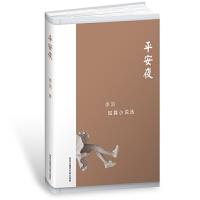 平安夜 李洱短篇小说选(精装)