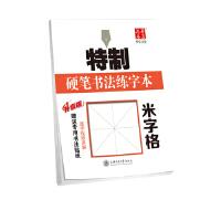 华夏万卷字帖 特制硬笔书法练字本:米字格