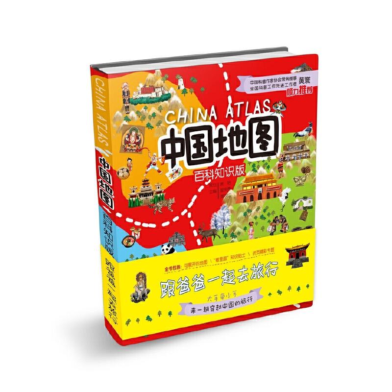 中国地图(百科知识版本)跟爸爸一起去旅行(大开本、精装绘本让孩子的眼光更加广阔 看的有多远才能走得有多远 让我们跟孩子一同起航)这本地理地图知识读物,既有活泼且趣味性的手绘地图,手绘地图上又有孩子喜欢的小图标,还有适合爸爸妈妈讲解的通俗易懂的文字。