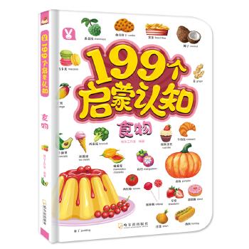 199个启蒙认知-食物
