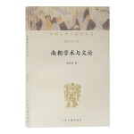 南朝学术与文论(中国古典学研究丛书)