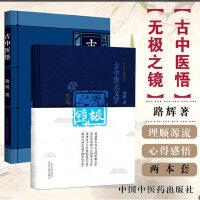 无极之镜第二版+古中医悟 路辉 中国中医药出版社 无极之境古中医天文学书籍2本