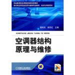 空调器结构原理与维修 【正版书籍】