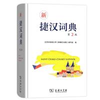 正版 新捷汉词典(第2版) 北京外国语大学《新捷汉词典》编写组 编 商务印书馆 捷克语