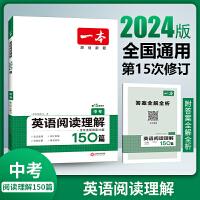 2020版开心英语一本英语阅读理解150篇中考第11版附答案全解全析正版畅销英语专项真题教材全解初中生强化训练