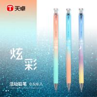 天卓好笔 炫彩糖果色韩风0.5 活动铅笔0.7 小学生自动铅笔渐变透亮笔夹多彩色铅笔 绘画30支每盒学生笔好文具