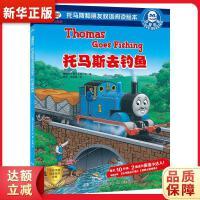托马斯去钓鱼(我爱阅读 托马斯和朋友双语阅读绘本) 英国HIT娱乐有限公司,谢军,吴佳颖 湖南少年儿童出版社97875