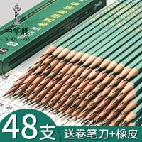 中华牌铅笔hb小学生写字考试专用2b安全无铅毒4B2比儿童初学者用2h学习套装文具批发美术绘图素描画画专用