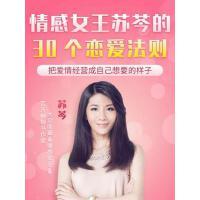 情感女王苏芩的30个恋爱法则