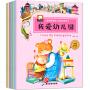 儿童情绪管理与性格培养中英文双语绘本全套10册妈妈我爱你 亲子睡前故事0-3-6-8岁图画书宝宝书籍幼儿园卡通故事暖心读物幼儿绘本