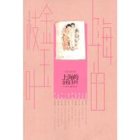 上海的金枝玉叶 岁月如歌著 9787510417641 新世界出版社