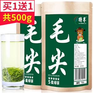【2018新茶】特尊 2018新茶春茶 毛尖绿茶茶叶信阳原产毛尖茶叶 125g*2袋